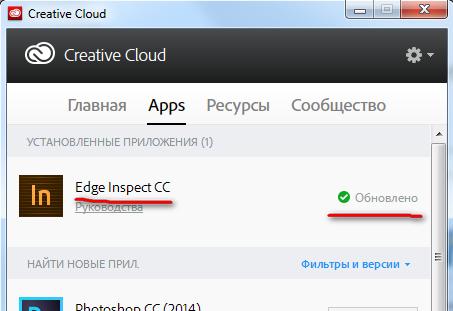 Установка Adobe Edge Inspect