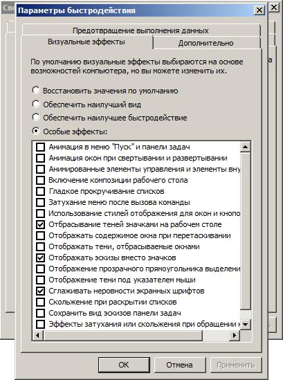 Windows 7 начальная без программ